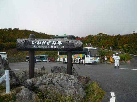 いわかがみ平.JPG