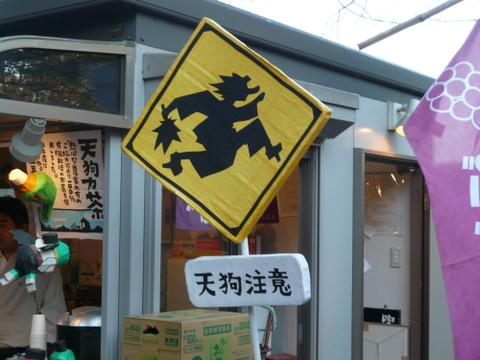 天狗注意の標識.JPG