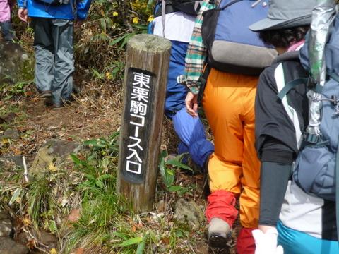 東栗駒コース入り口-1.JPG