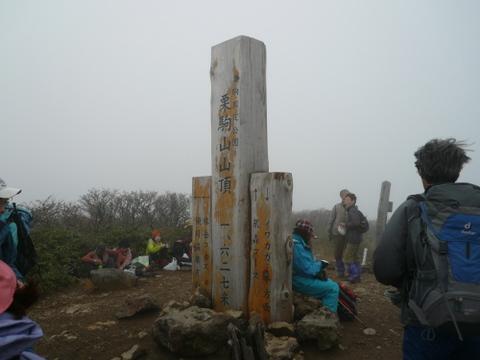 栗駒山山頂-1.JPG