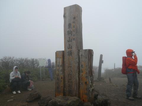 栗駒山山頂.JPG
