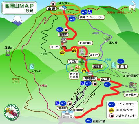 高尾山登山マップ.JPG